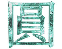 Zodiac symbol of the Chinese yuan on a white background Royalty Free Stock Images