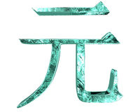 Zodiac symbol of the Chinese yuan on a white background Royalty Free Stock Photography