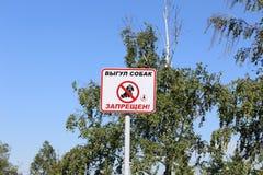 Zodiaco: Camminata del cane vietata Fotografie Stock Libere da Diritti