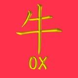 Zodiaco cinese dorato del bue Immagini Stock