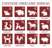 Zodiaco del chino de la papiroflexia Imágenes de archivo libres de regalías