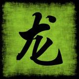 Zodiaco del cinese del drago Immagine Stock