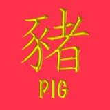 Zodiaque chinois d'or de porc Photographie stock