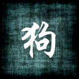 zodiaque chinois de signe de crabot Photos stock