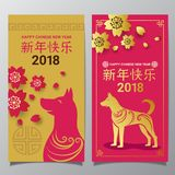 Zodiaque de chien d'or pendant la nouvelle année chinoise du chien Image stock