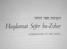 The Zohar Stock Images