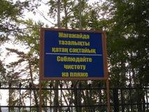 Zona Borovoe della località di soggiorno immagini stock libere da diritti