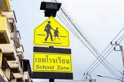 Zona de la escuela Fotografía de archivo libre de regalías