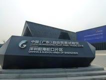 Zona de libre comercio del chino (Guangdong) del área de la experimentación de Shenzhen Qianhai Shekou fotos de archivo libres de regalías