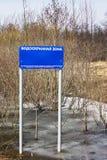 Zona de seguridad del agua de la lectura de la bandera. Rusia Fotografía de archivo libre de regalías