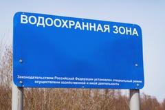 Zona de seguridad del agua de la lectura de la bandera. Rusia Imagen de archivo libre de regalías