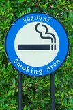 Zona fumatori Fotografia Stock Libera da Diritti