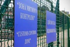 Zone de contrôle de douane en Ukraine images libres de droits