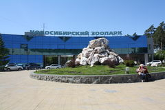 Zoo. The photograph of the building of the Novosibirsk zoo in Russia royalty free stock photography
