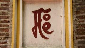 Zoom - caratteri cinesi - Tran Quoc Pagoda - Hanoi Vietnam video d archivio