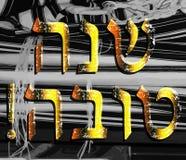 Zwart-witte illustratie Gouden inschrijving 5779 Shana Tova Rosh Hashanah-krabbel Vertaald Hebreeuws Gelukkig Nieuwjaar vector illustratie