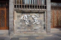 Zwei chinesische Schriftzeichen stockbilder
