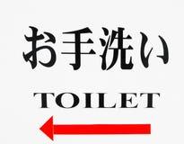 Zweisprachiges Toilettenschauzeichen Stockfotos