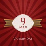 Zwycięstwo dnia 9 Maja papierowy biały sztandar Zdjęcia Stock
