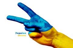 Zwycięstwo Ukraina fotografia royalty free