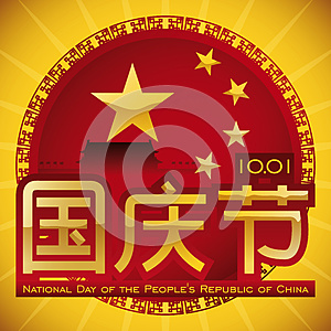 Commemorative Design for Chinese National Day, Vector Illustrati