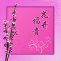 Cherry Chinese New Year Card Template 1 Royalty Free Stock Photography - 11462017