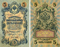 Russian Old Currency Stock Photo - 14631270