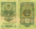 Russian Old Currency Royalty Free Stock Images - 14631499