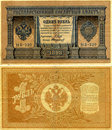 Russian Old Currency Royalty Free Stock Photo - 14631505
