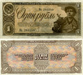Russian Old Currency Stock Photography - 14631682