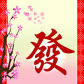 Chinese New Year Card Peony Royalty Free Stock Photos - 28937458