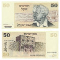 Discontinued Israeli 50 Shekel Money Note Royalty Free Stock Photography - 29803487