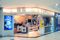 Towngas Shop In Metro City Plaza Stock Photography - 35419472