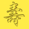 Golden Asian Blessing Charm For Long Life Royalty Free Stock Image - 36836556