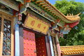 Entrance To A Chinese Garden Royalty Free Stock Images - 41341089