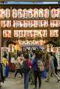 Nishiki Tenmangu Shrine Royalty Free Stock Photography - 41548437