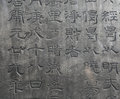 Xian (Sian, Xi An) Beilin Museum (Stele Forest), China Royalty Free Stock Photos - 41681858