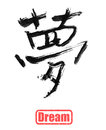 Calligraphy Word, Dream Stock Photography - 42607132