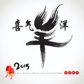 Chinese Year Of Goat Design Royalty Free Stock Image - 45549606