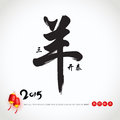 Chinese Year Of Goat Design Royalty Free Stock Photo - 45549635