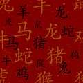 Chinese Red Maroon Oriental Background With Zodiac Signs Royalty Free Stock Photos - 46194598
