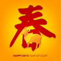 Happy Chinese New Year Year Of Goat Stock Photo - 48417500