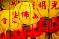 Chinese New Year Paper Lanterns Stock Images - 52063564