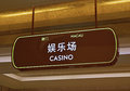 Sign Hanging From Ceiling Showing Casino Gambling  Stock Photography - 55114692