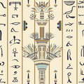 Egypt Colorful Ornament With Silhouettes Of The Ancient Egyptian Hieroglyphs. Stock Photos - 57261783
