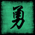 Courage Chinese Calligraphy Set Royalty Free Stock Photography - 6992857