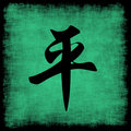 Peace Chinese Calligraphy Set Royalty Free Stock Image - 6993116