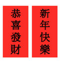 Chinese New Year Banners 3 Stock Image - 7009331