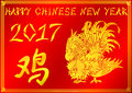 Fighting Golg Rooster On Red Background Stock Photography - 70300522