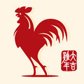 2017 Happy Chinese New Year. Year Of The Rooster. Red Rooster In Paper Cut Art. Vector Royalty Free Stock Images - 81354289